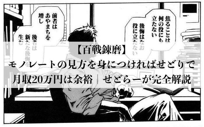 【百戦錬磨】モノレートの見方を身につければせどりで月収20万円は余裕|せどらーが完全解説