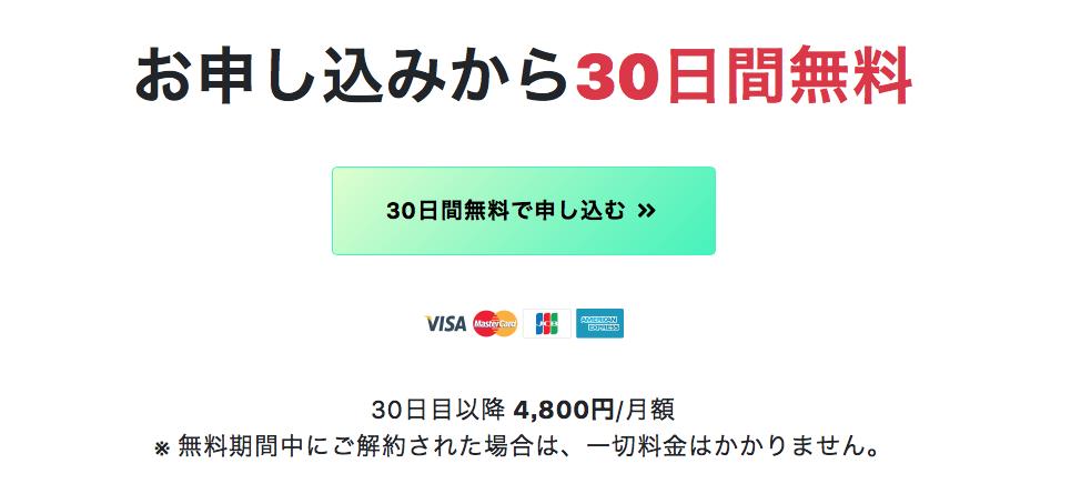マカド,30日間無料