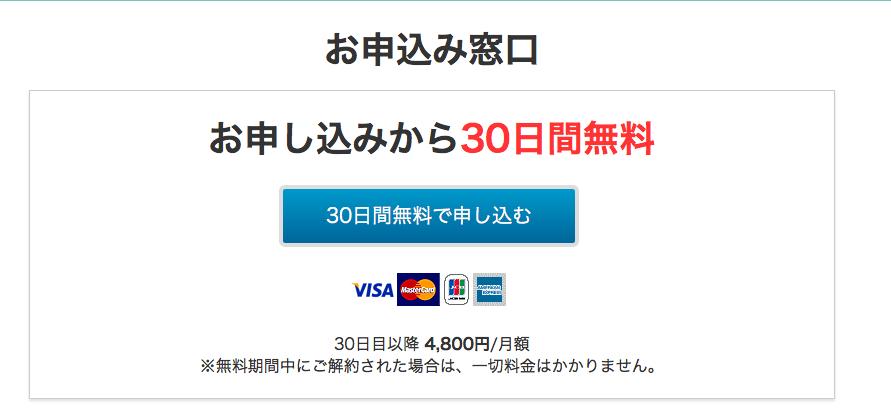 マカド 30日間無料