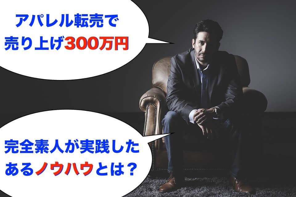 アパレル転売の稼ぐ極意!完全素人がネットショップ運営で300万円売り上げたノウハウとは?