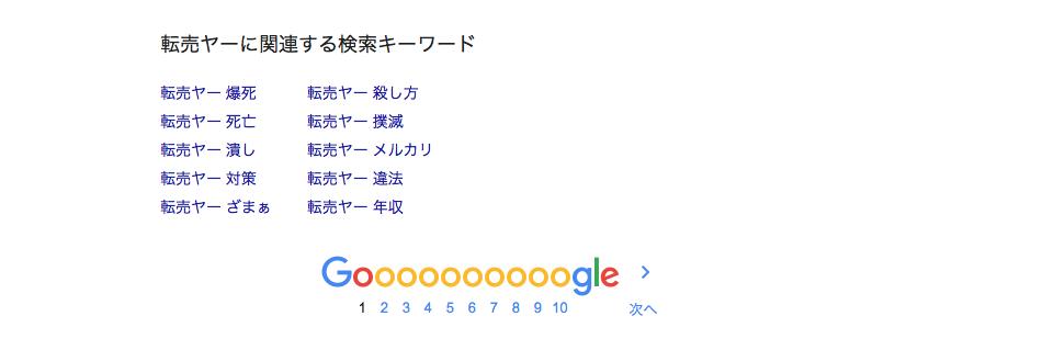 転売ヤーの検索候補