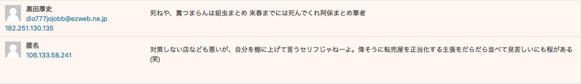 転売記事,コメント