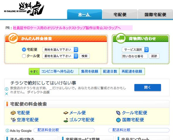 送料の虎 サイト