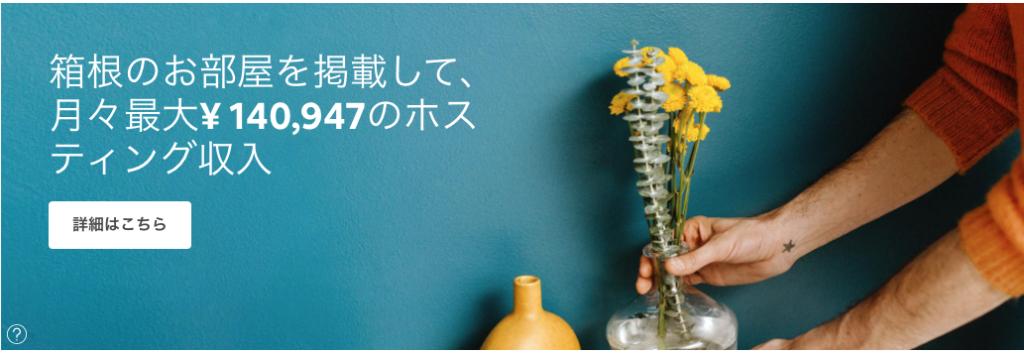 民泊,Airbnb