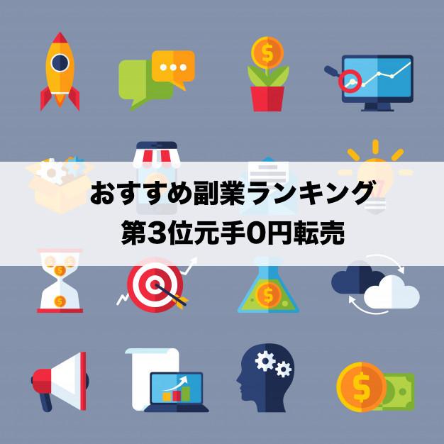 副業ランキング3位元手0円転売