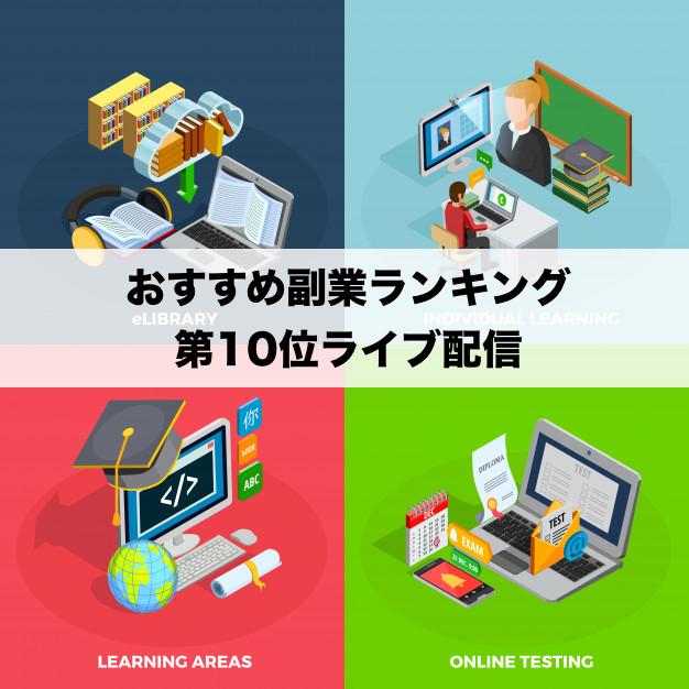 副業ランキング10位ライブ配信
