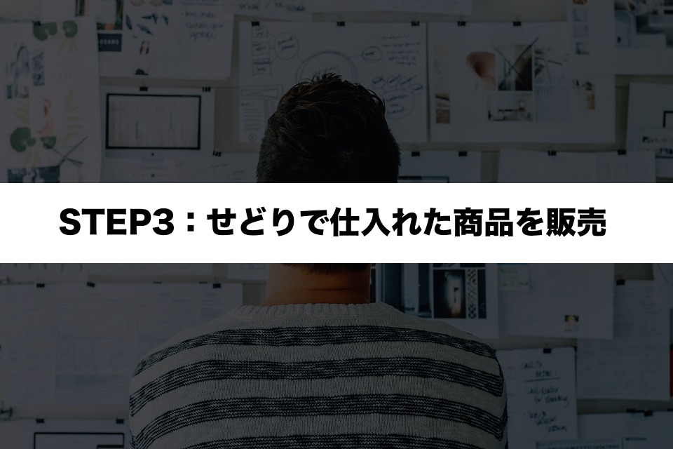 STEP3:せどりで仕入れた商品を販売