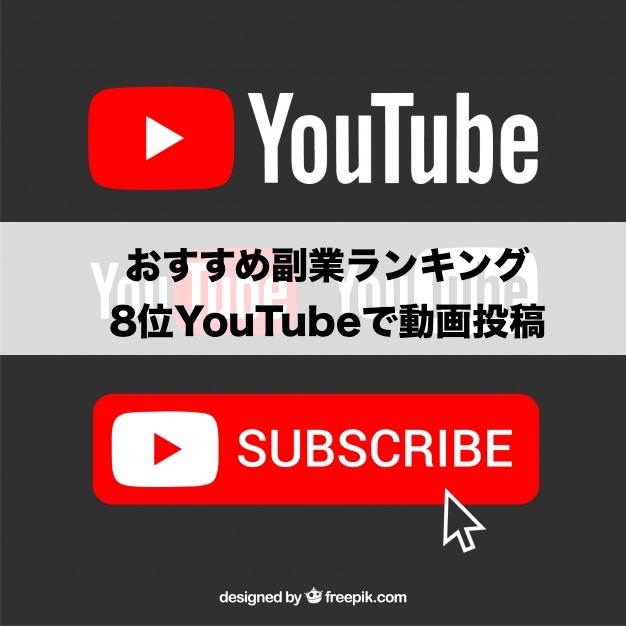 副業ランキング8位YouTube