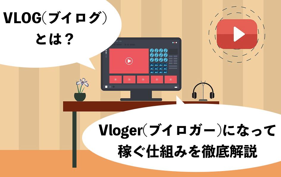 VLOG(ブイログ),Vloger(ブイロガー)